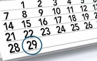Кількість днів у 2020 році: високосний чи рік?