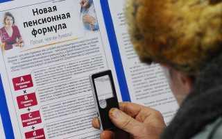 Останні новини про пенсійний вік в Україні або Росії з 2020 року